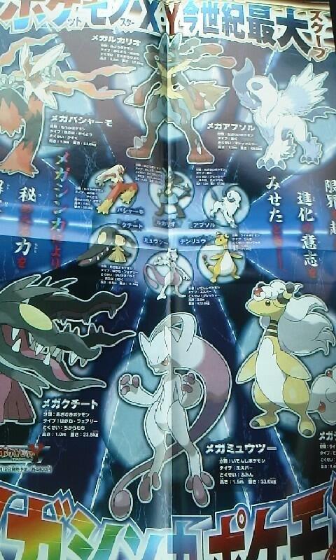 Worldwide Pokémon - Portal Pokemon-x-y-megapokemon